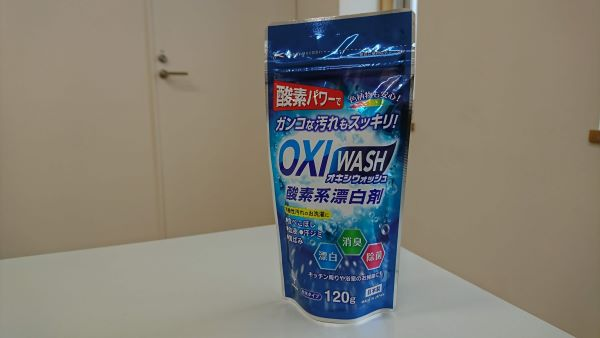 OXI WASH オキシウォッシュ