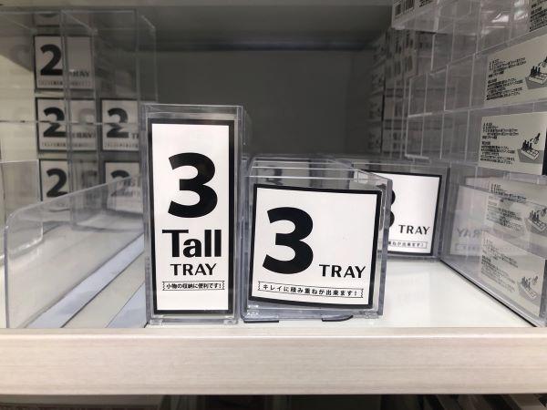 2つの3Trayタイプのクリアケースの高さの違い