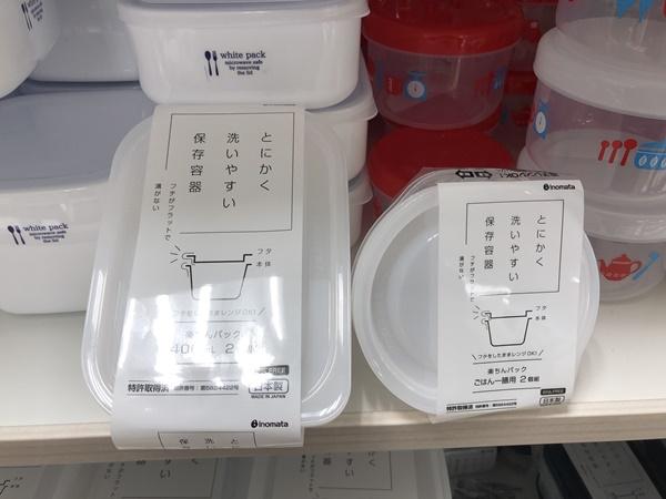 とにかく洗いやすい保存容器