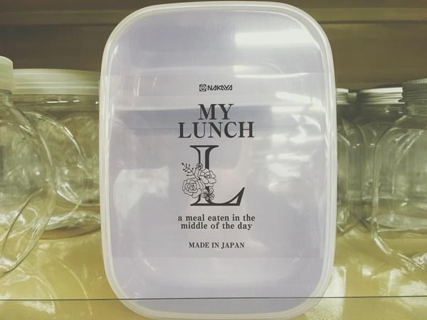 お弁当箱 MY LUNCH L