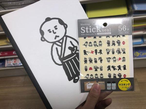 侍ノートとマスキングスティックシール