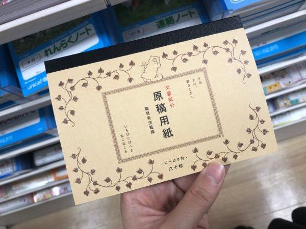 【おまけ】A6サイズのかわいいノート
