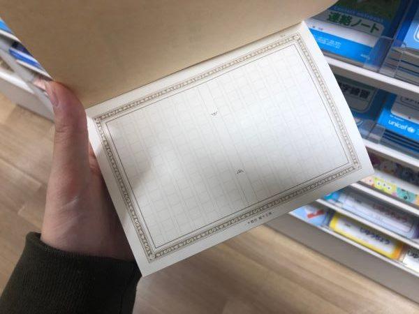【おまけ】A6サイズのかわいいノートの中の様子