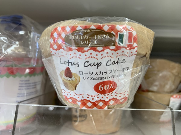 おいしいケーキ屋さんシリーズロータスケーキカップ型