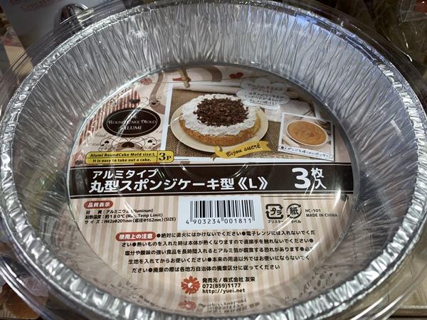 アルミ丸型スポンジケーキL
