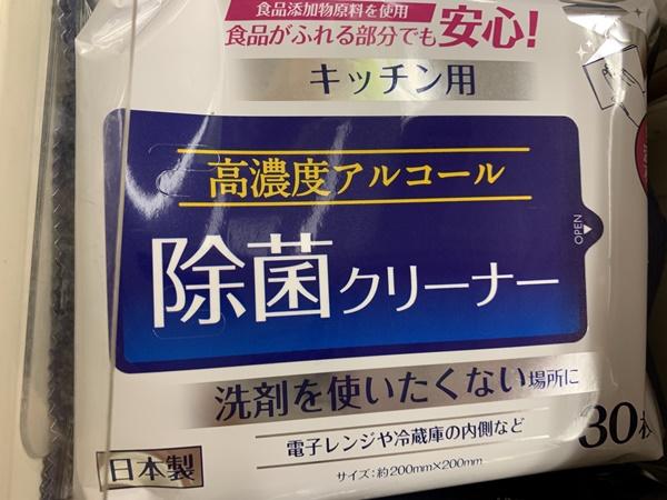 除菌クリーナー