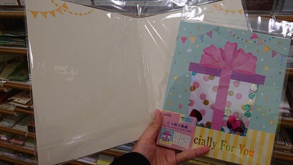 二つ折り色紙