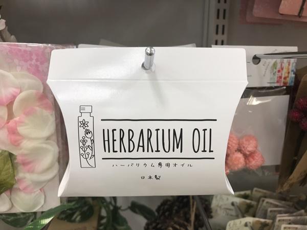ハーバリウム専用オイル