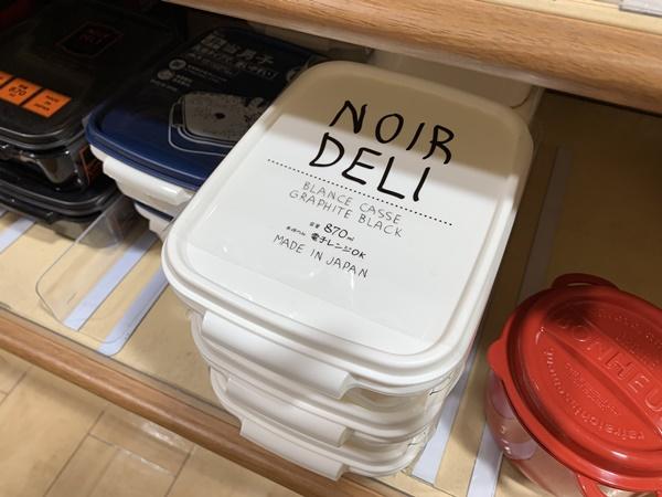 今話題のシンプルな白を基調としたかわいいお弁当箱