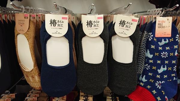 椿オイル加工靴下