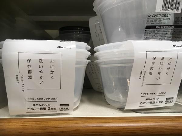 とにかく洗いやすい保存容器 ごはん一膳用