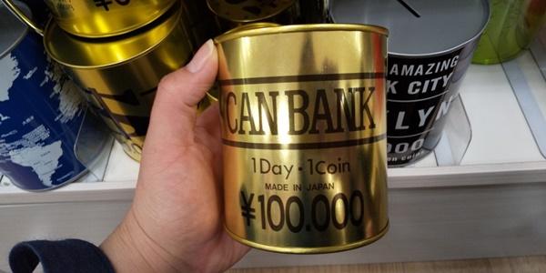 ゴールドアルミ缶1