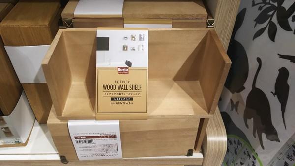 インテリア木製ウォールシェルフ