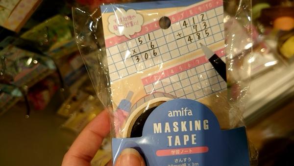 マスキングテープ 学習ノート さんすう