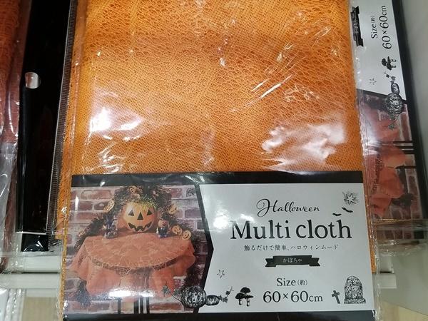 ハロウィン メッシュマルチクロス かぼちゃ